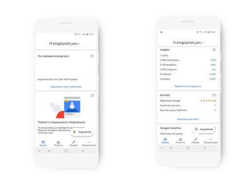 Καλωσορίστε τη νέα εφαρμογή Google My Business