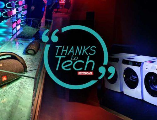 Thanks to Tech: Εμπειρίες από το μέλλον στο «The Mall Athens»