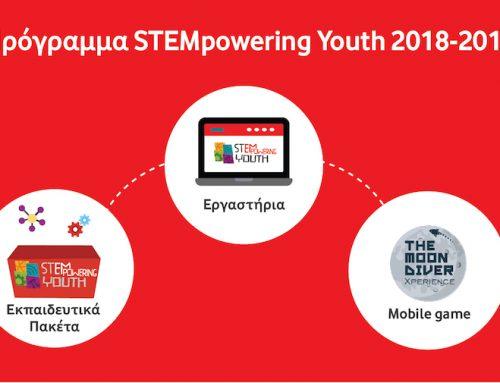 Ο STEMpowering Youth του Ιδρύματος Vodafone  φέρνει τους μαθητές κοντά στις σύγχρονες τεχνολογίες