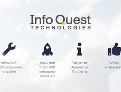 """Νέο App """"IQT Service Plus"""" από την Ιnfo Quest Technologies"""