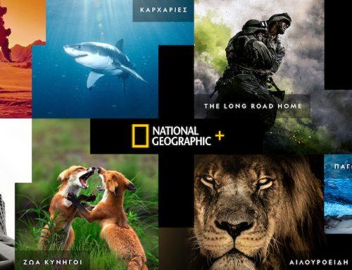 O on demand κατάλογος του Vodafone TV ενισχύεται με το περιεχόμενο του National Geographic+