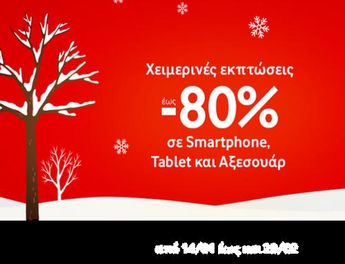 Vodafone: Χειμερινές εκπτώσεις έως και 80% σε 4G smartphone, tablet & αξεσουάρ