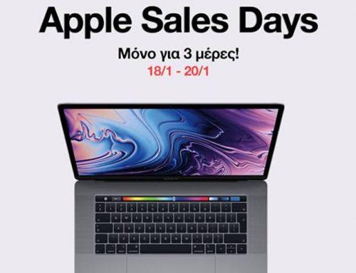 Apple Sales Days στους υπολογιστές Mac και το μοναδικό iPad, για τρεις μέρες μόνο