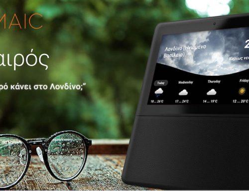 MLS: MAIC η νέα ευρωπαϊκή πλατφόρμα τεχνητής νοημοσύνης και αναγνώρισης φωνής