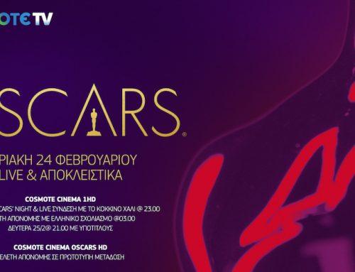 Η 91η τελετή απονομής τωνβραβείων Oscar αποκλειστικά στηνCosmoteTV
