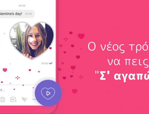 Viber: Άμεσα βίντεο-μηνύματα σε σχήμα καρδιάς για να στείλεις στο ταίρι σου