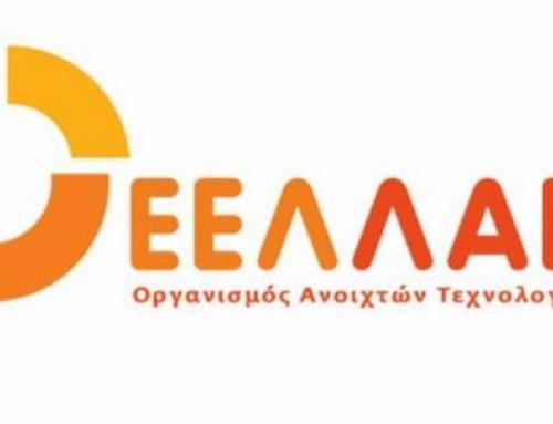 Συγκρότηση επιστημονικής επιτροπής για την προώθηση του SΤEAM