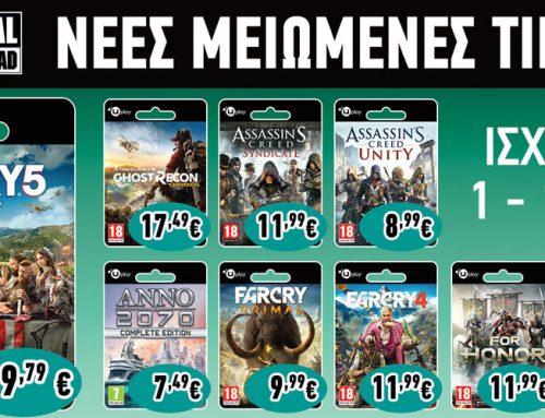 Ubisoft PC games σε μοναδικές τιμές