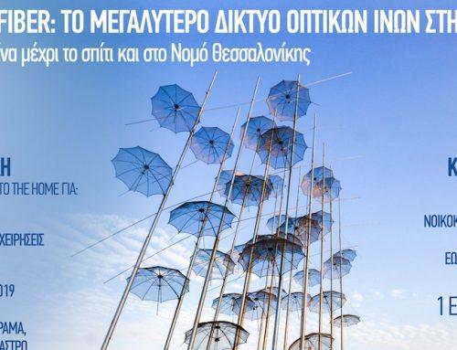 Cοsmote Fiber: 100% οπτική ίνα μέχρι το σπίτι και στο νομό Θεσσαλονίκης