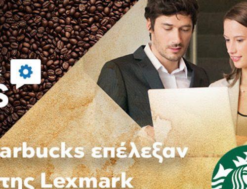 Τα Starbucks επέλεξαν MPS της Lexmark