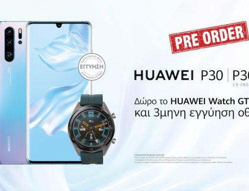 Τα πρώτα νέα για τη σειρά HUAWEI P30 – Pre Order