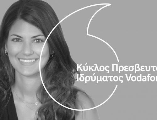 Η Φωτεινή Παπαλεωνιδοπούλου συμπληρώνει ένα έτος,  ως ενεργό μέλος στον Κύκλο Πρεσβευτών του Ιδρύματος Vodafone