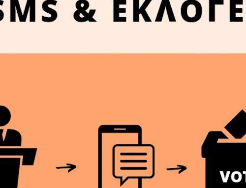 Το SMS στο επίκεντρο μιας επιτυχημένης προεκλογικής εκστρατείας