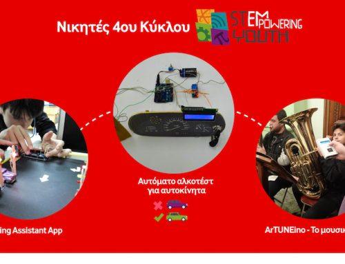 Καινοτόμες κατασκευές μαθητών στον 4ο κύκλο του STEMpowering Youth