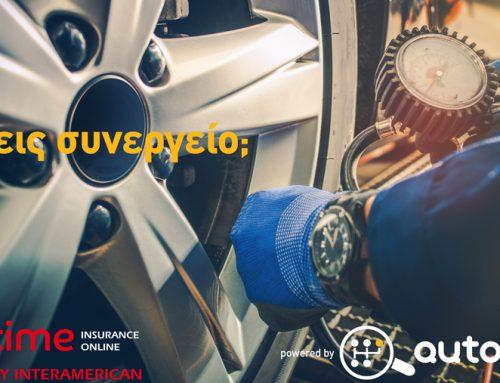 Η Anytime της Interamerican συνεργάζεται με τον autoduder