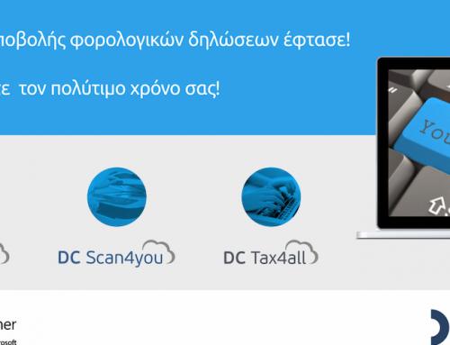 Η Data Communication αυτοματοποιεί τις 2 πιο χρονοβόρες διαδικασίες των φορολογικών δηλώσεων