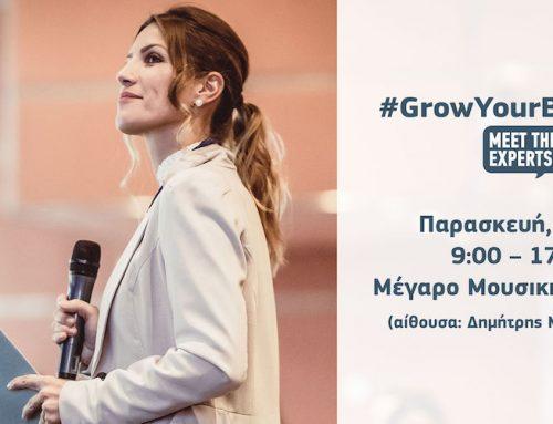 Το #GrowYourBusiness – Meet Τhe Experts έρχεται στην Αθήνα