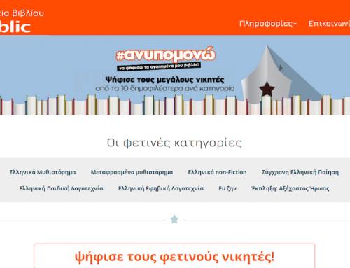 Η βραχεία λίστα των Βραβείων Βιβλίου Public μπαίνει σε τελική φάση