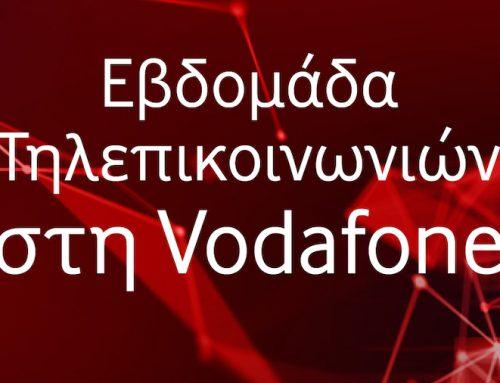 H Vodafone γιορτάζει την Παγκόσμια Ημέρα Τηλεπικοινωνιών  με μοναδικές προσφορές