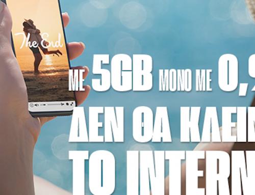 Cosmote: 5GB μόνο με 0.90€ για το τριήμερο του Αγίου Πνεύματος