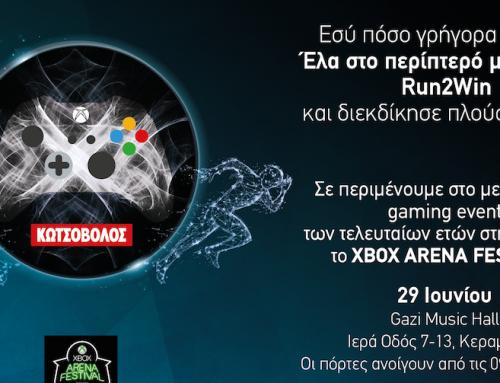 Η Κωτσόβολος Χρυσός Χορηγός στο Xbox Arena Festival