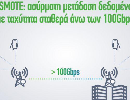Cosmote: Aσύρματη μετάδοση δεδομένων με ταχύτητα σταθερά άνω των 100Gbps