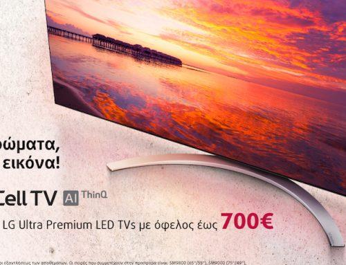 Με την αγορά μιας νέας LG NanoCell τηλεόρασης κερδίζετε επιστροφή αξίας έως και 700€