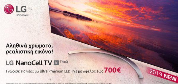 b64e7f46028 Με την αγορά μιας νέας LG NanoCell τηλεόρασης κερδίζετε επιστροφή ...