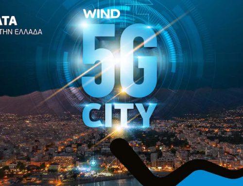 «Άναψε» το πρώτο πιλοτικό 5Gδίκτυο στην Καλαμάτα
