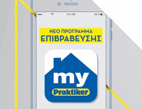 myPraktiker: Θα σας γίνει… App-αραίτητο