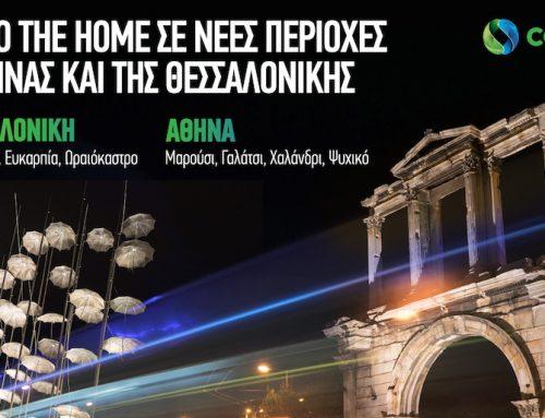 Cοsmote: Fiber To The Home σε νέες περιοχές της Αθήνας και της Θεσσαλονίκης