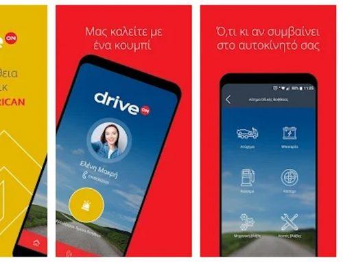 Πρωτοποριακή εφαρμογή «Drive On» στο κινητό  των πελατών της Οδικής Βοήθειας Interamerican