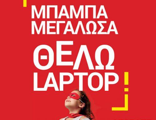 «Μπαμπά μεγάλωσα, θέλω laptop από τον Κωτσόβολο για να πάρω και τσάντα»