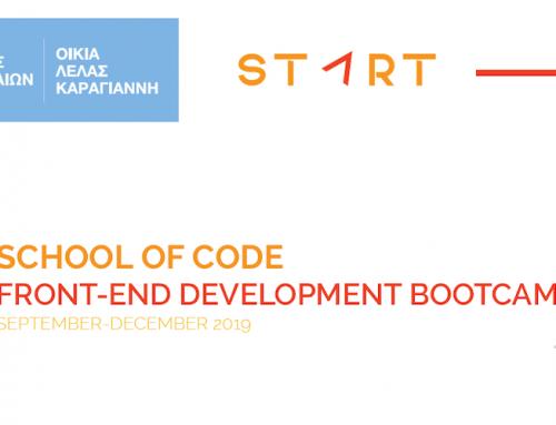 START School of Code: Νέο πρόγραμμα εκμάθησης προγραμματισμού