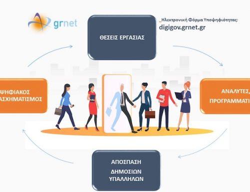 Το GRNET αναζητά εξειδικευμένα στελέχη της Δημόσιας Διοίκησης για συνεργασία
