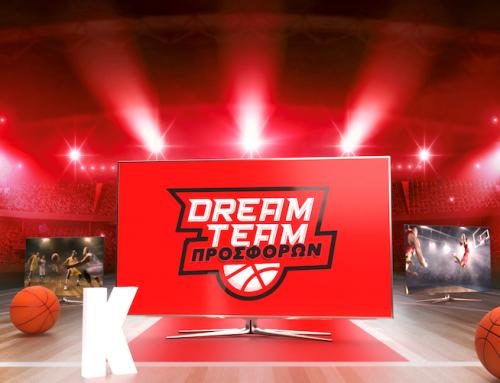 """Η """"DREAM TEAM"""" του Κωτσόβολου παίζει μπάσκετ"""