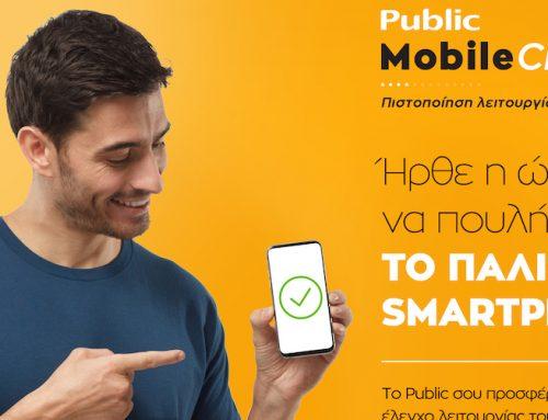 Public Mobile Check: Η νέα, ολοκληρωμένη και εξειδικευμένη υπηρεσία πιστοποίησης δίνει αξία στο παλιό σου smartphone