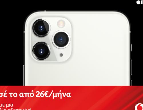 Ήρθαν στη Vodafone τα νέα iPhone11, iPhone11 Pro και iPhone 11 Pro Max