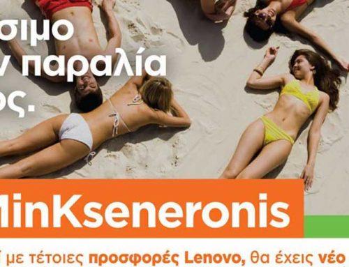 Καλοκαίρι τέλος, αλλά #MinKseneronis με τις προσφορές Lenovo