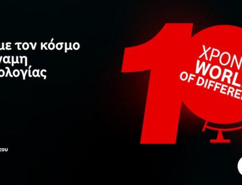 Το World of Difference συμπληρώνει 10 χρόνια, ενισχύεται και αναζητά τους 10 νέους νικητές