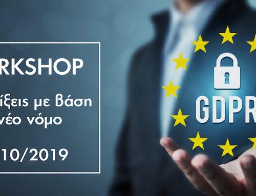Workshop για το νέο εφαρμοστικό νόμο (N.4624) του GDPR από την PRIORITY
