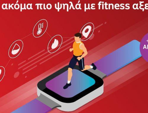Μεγάλη ποικιλία Fitness Aξεσουάρ στα καταστήματα Vodafone