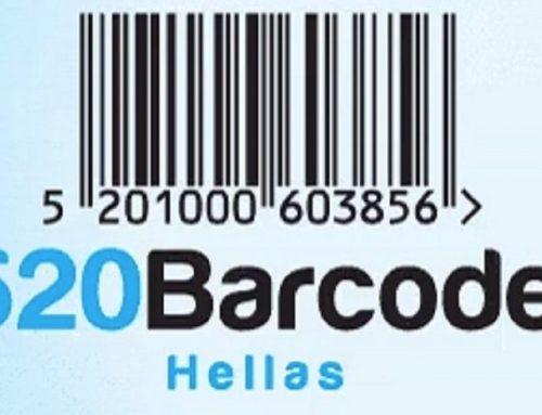 520 Barcode Hellas: Νέο Mobile App i520