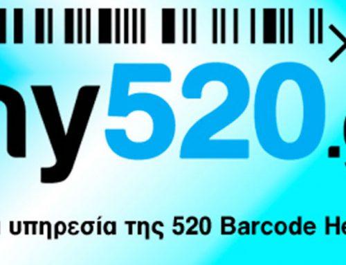 520 Barcode Hellas: Νέες εφαρμογές barcode EAN-128 & ετικέτας Logistics