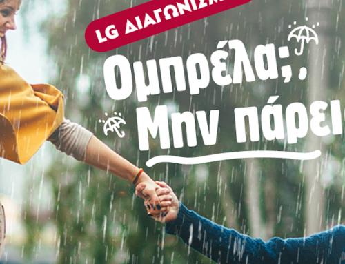 Μπες στο νέο facebook διαγωνισμό της LG και διεκδίκησε ένα αδιάβροχο LG XBOOM Go