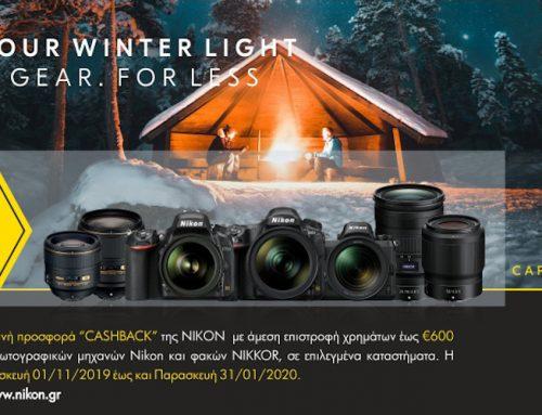 Χειμερινή προσφορά CASHBACK από τη ΝΙΚΟΝ