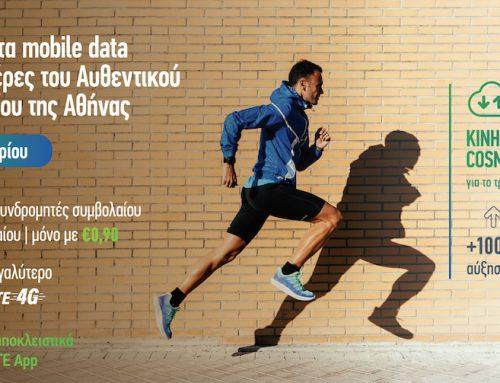 Cosmote: Απεριόριστα data για το κινητό, τις ημέρες του Αυθεντικού Μαραθωνίου της Αθήνας