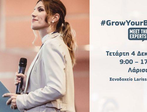 Στην Λάρισα ταξιδεύει το #GrowYourBusiness – Meet Τhe Experts