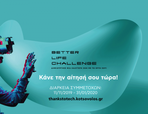 Η Κωτσόβολος ανακοίνωσε το διαγωνισμό καινοτομίας Better Life Challenge στο SinglularityU Summit Greece