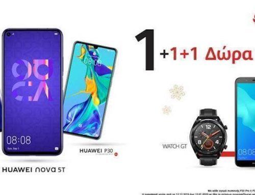 Χριστουγεννιάτικη προσφορά Huawei: 1 + 1 + 1 λόγοι για να χαρείτε τις γιορτές!